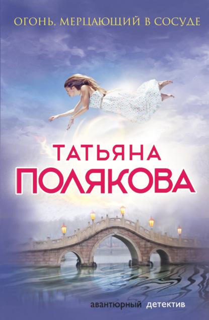 Татьяна Полякова — Огонь, мерцающий в сосуде
