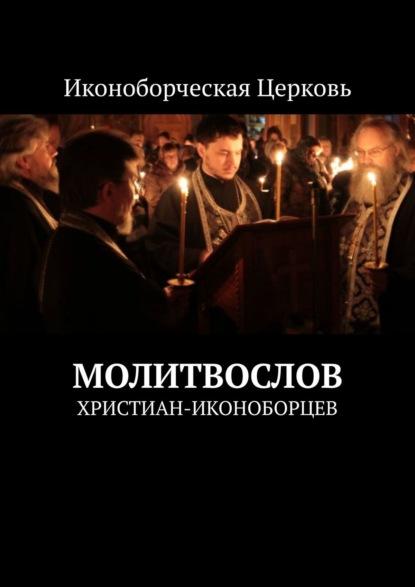 Фото - Евлампий-иконоборец МОЛИТВОСЛОВ. ХРИСТИАН-ИКОНОБОРЦЕВ молитвослов на каждый день с параллельным текстом на русском языке