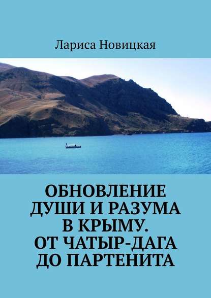 Лариса Новицкая Обновление души и разума в Крыму. От Чатыр-Дага до Партенита