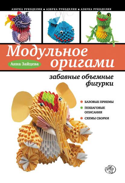 Фото - Анна Зайцева Модульное оригами: забавные объемные фигурки зайцева анна анатольевна секреты модульного оригами