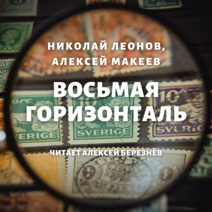 Николай Леонов Восьмая горизонталь николай леонов красная карточка