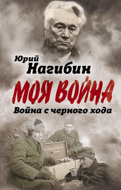Юрий Нагибин Война с черного хода нагибин юрий маркович дневник в 2 х томах