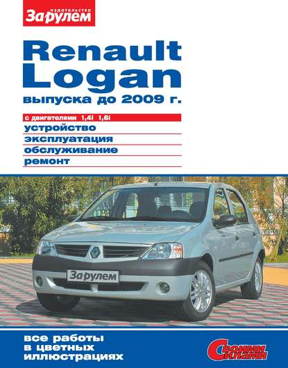 Renault Logan выпуска до 2009 г.