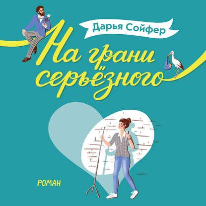 Сойфер Дарья На грани серьёзного обложка