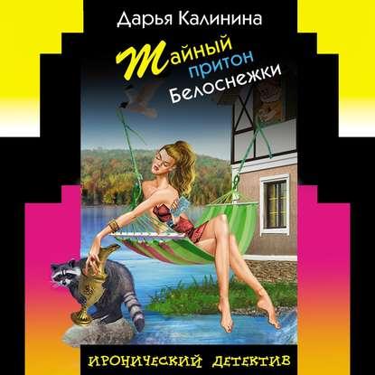 Калинина Дарья Александровна Тайный притон Белоснежки обложка