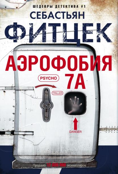 Фото - Себастьян Фитцек Аэрофобия 7А фитцек с аэрофобия 7а
