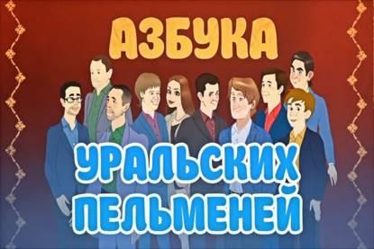 Уральские пельмени. Азбука Уральских Пельменей В фото