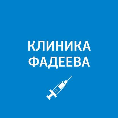 Пётр Фадеев Сосудистые заболевания гипертоническая болезнь