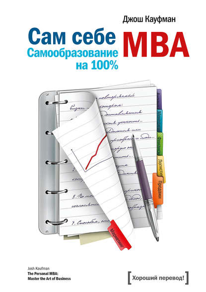 Джош Кауфман Сам себе MBA. Самообразование на 100% кауфман д сам себе mba