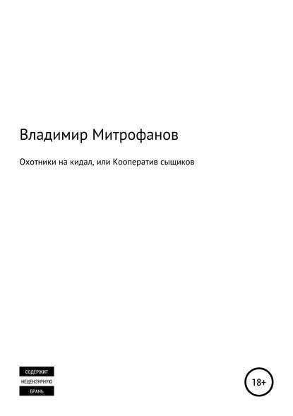 Владимир Сергеевич Митрофанов Охотники на кидал, или Кооператив сыщиков
