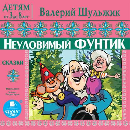 Фото - Валерий Шульжик Детям от 3 до 8 лет. Неуловимый Фунтик шульжик валерий фунтик и пират сказка