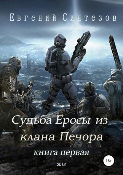 Фото - Евгений Синтезов Судьба Еросы из «Клана Печора» евгений синтезов судьба еросы из клана печора