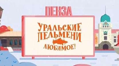 Уральские пельмени. Любимое. Пенза