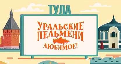Уральские пельмени. Любимое. Тула