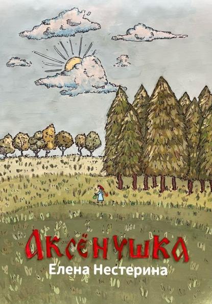 Фото - Елена Нестерина Аксёнушка нестерина елена магазин белые тапочки