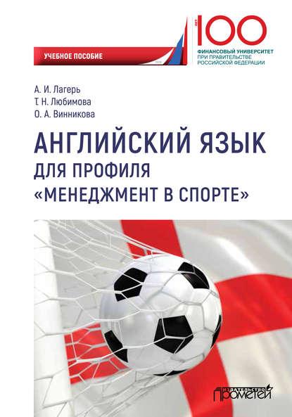 О. А. Винникова Английский язык для профиля «Менеджмент в спорте»