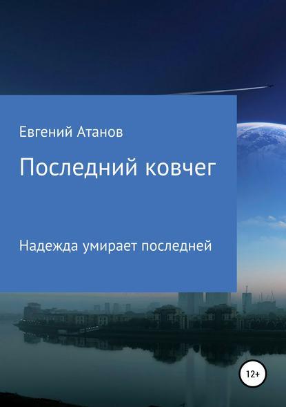 Евгений Атанов Последний ковчег плавучий остров