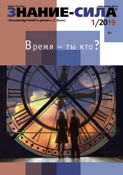 Группа авторов Журнал «Знание – сила» №01/2019 отсутствует журнал знание – сила 06 2014