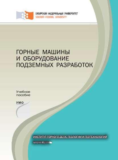 Анатолий Гилёв Горные машины и оборудование подземных разработок анатолий гилёв монтаж горных машин и оборудования