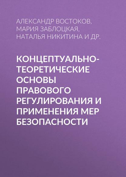 Александр Востоков Концептуально-теоретические основы правового регулирования и применения мер безопасности лафферти мер шесть пробуждений