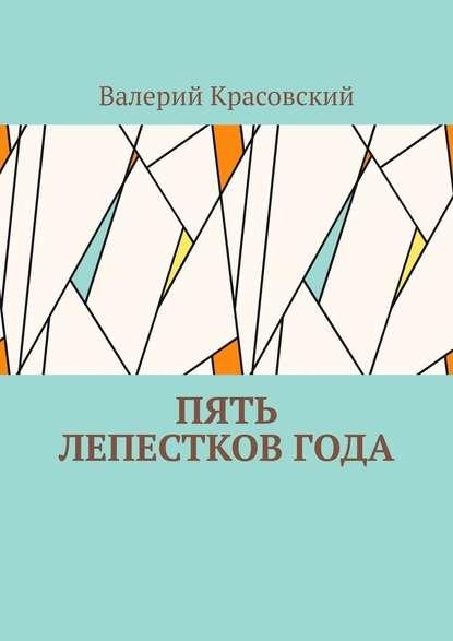 Валерий Красовский Пять лепестков года валерий красовский лирическая летопись