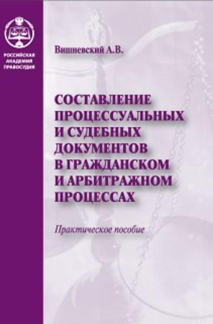 Составление процессуальных и судебных документов в гражданском