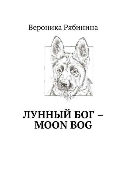 Вероника Рябинина Лунный Бог – moon bog вероника рябинина лунный бог – moon bog