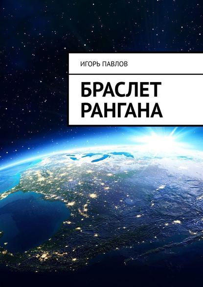 Игорь Павлов Браслет Рангана