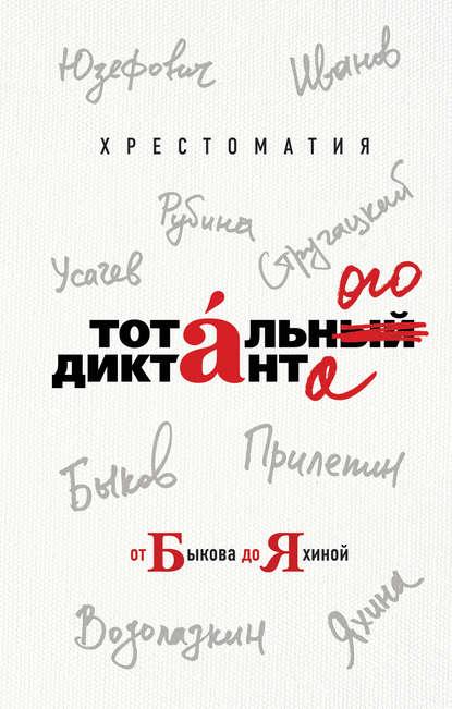 Хрестоматия Тотального диктанта от Быкова до Яхиной - Рубина Дина