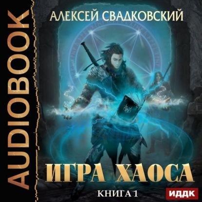 Алексей Свадковский Игра Хаоса роман гринь битвы магов книга хаоса