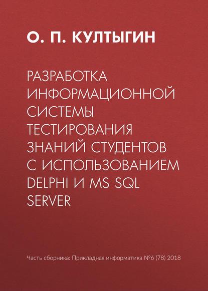 николаев п системы геометрического моделирования разработка и реализация О. П. Култыгин Разработка информационной системы тестирования знаний студентов с использованием Delphi и MS SQL Server