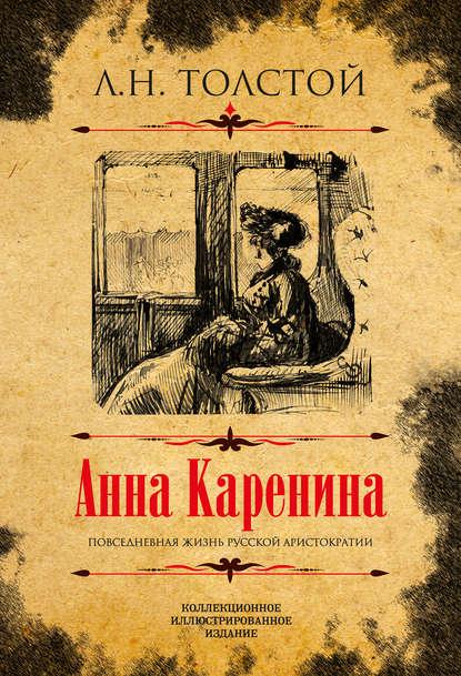 Лев Толстой Анна Каренина. Коллекционное иллюстрированное издание анна каренина 2019 10 25t19 00