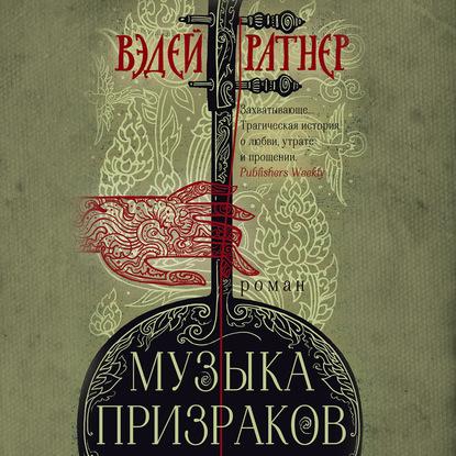 Ратнер Вэдей Музыка призраков обложка