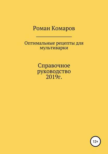 Роман Комаров Оптимальные рецепты для мультиварки