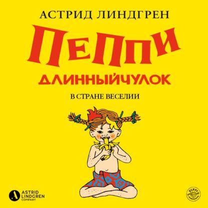 Астрид Линдгрен Пеппи Длинныйчулок в стране Веселии спот britop astrid 2735202