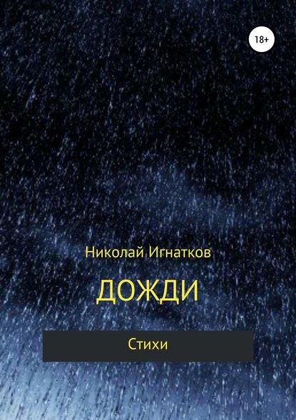 Николай Викторович Игнатков Дожди. Книга стихотворений