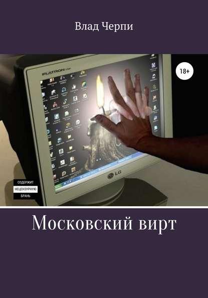 Влад Черпи Московский вирт