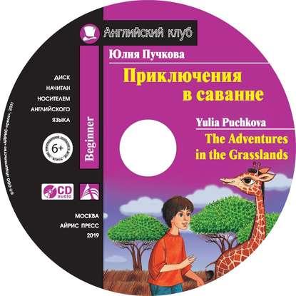 Фото - Юлия Пучкова Приключения в саванне / The Adventures in the Grasslands пучкова ю я приключения в саванне cd