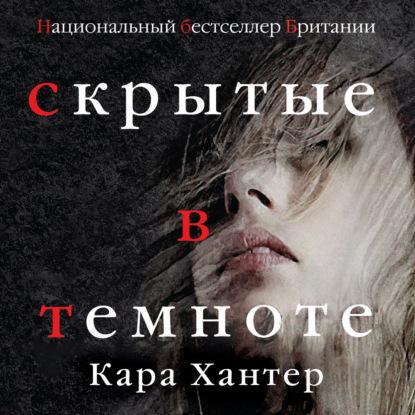 Хантер Кара Скрытые в темноте обложка