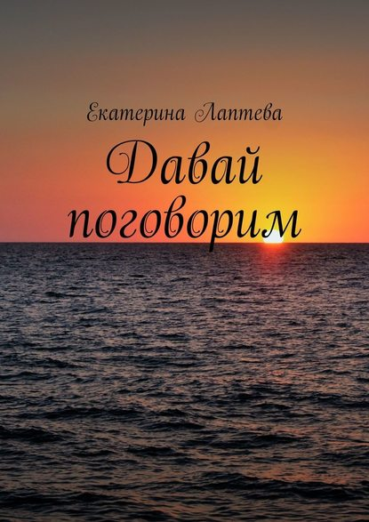 Фото - Екатерина Лаптева Давай поговорим семенова лариса георгиевна давай поговорим