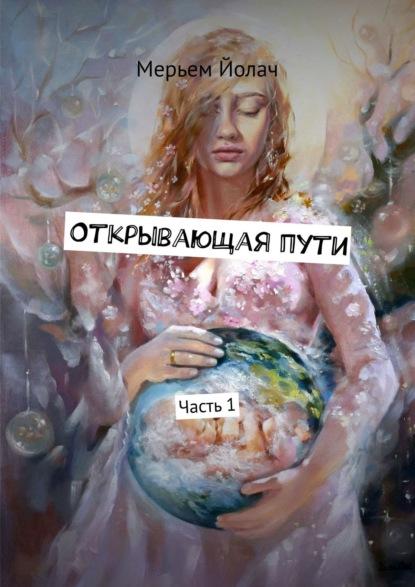 Мерьем Йолач Открывающаяпути. История любви, которая перевернула мою жизнь