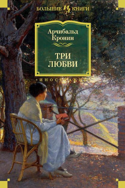 Арчибальд Кронин Три любви