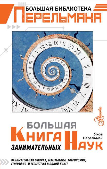 Большая книга занимательных наук фото