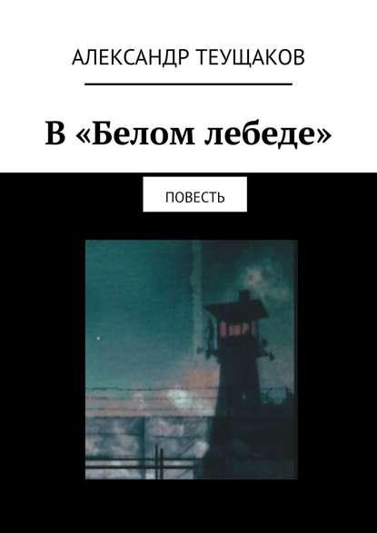 книги про воров в законе читать