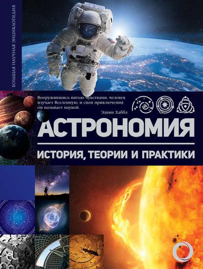 Астрономия. История, теории и практики