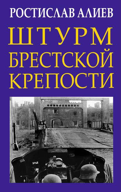 Ростислав Алиев Штурм Брестской крепости ростислав алиев штурм брестской крепости