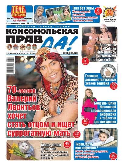 Комсомольская Правда (толстушка – Россия) 12n-2019