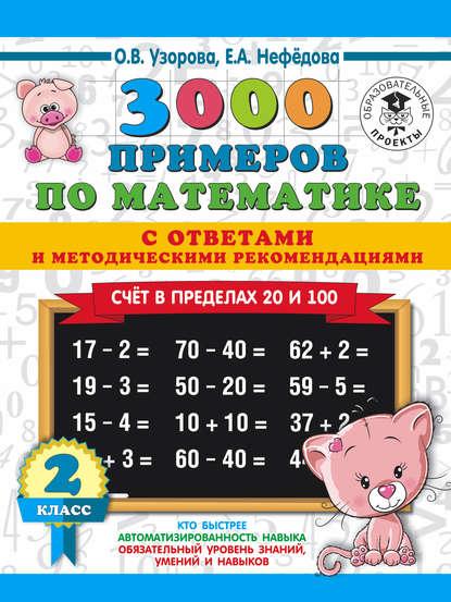 Фото - О. В. Узорова 3000 примеров по математике с ответами и методическими рекомендациями. Счёт в пределах 20 и 100. 2 класс о в узорова е а нефедова 3000 примеров по математике 2 класс счёт в пределах 100 часть 2