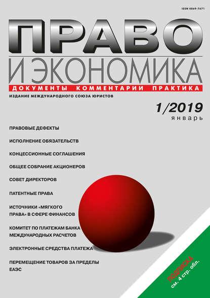 Группа авторов Право и экономика №01/2019 группа авторов право и экономика 8 2018