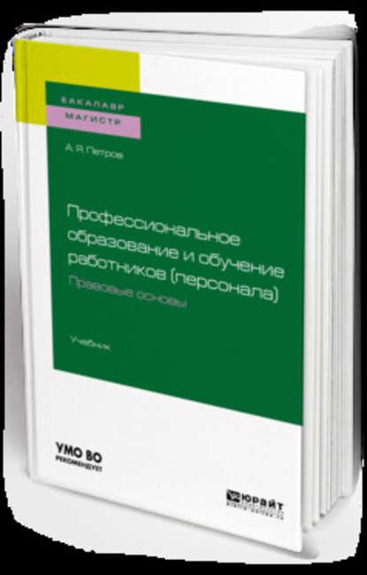 Профессиональное образование и обучение работников (персонала). Правовые